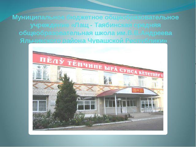 Муниципальное бюджетное общеобразовательное учреждение «Лащ - Таябинская сред...