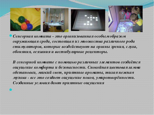 Сенсорная комната- это организованная особым образом окружающая среда, состо...