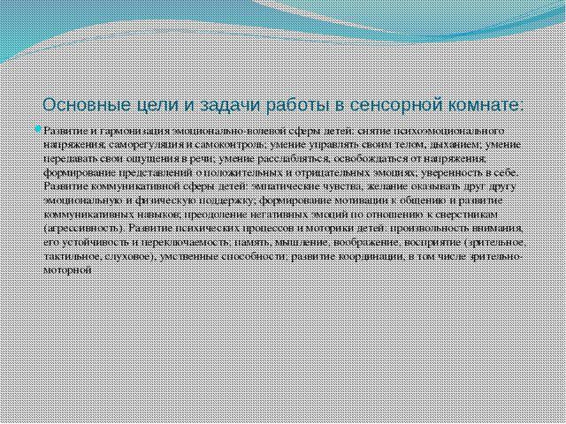 Основные цели и задачи работы в сенсорной комнате: Развитие и гармонизация эм...