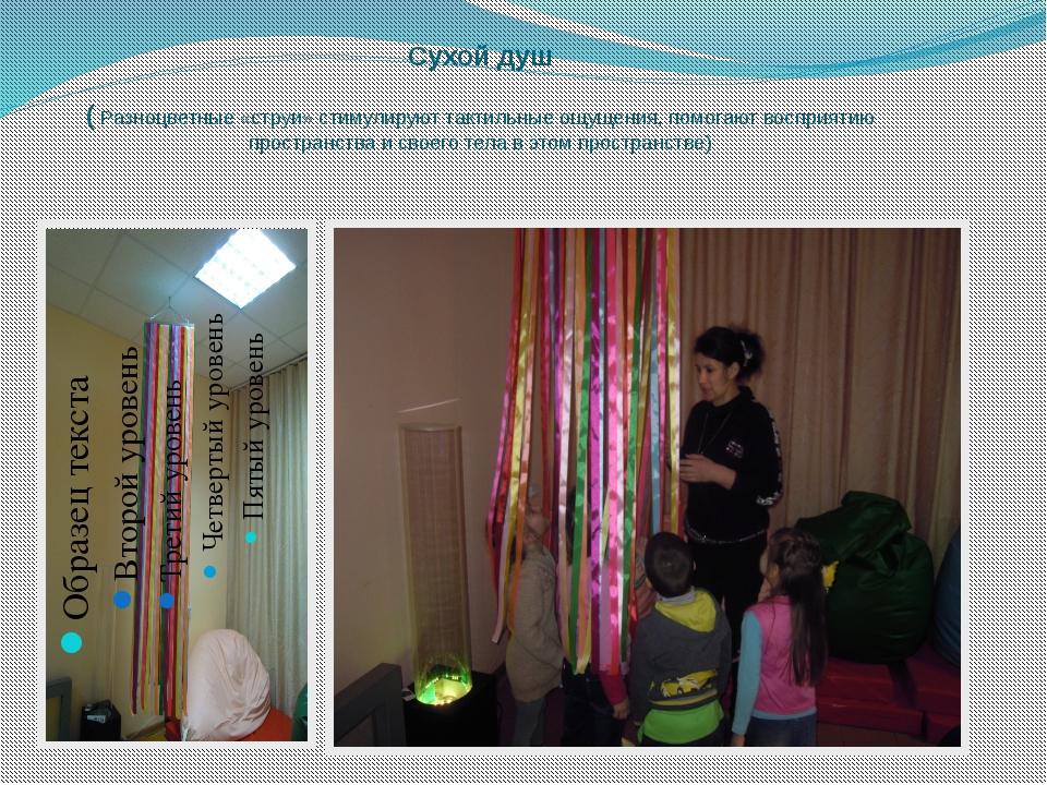 Сухой душ ( Разноцветные «струи» стимулируют тактильные ощущения, помогают во...