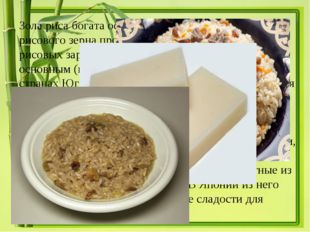 Зола риса богата особенно фосфорной кислотой. Из рисового зерна производятся