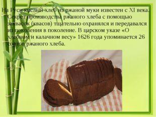 На Руси кислый хлеб из ржаной муки известен с XI века. Секрет производства рж