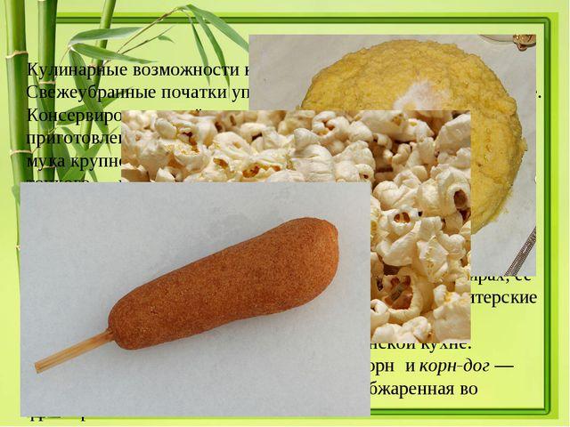 Кулинарные возможности кукурузы весьма велики. Свежеубранные початки употреб...