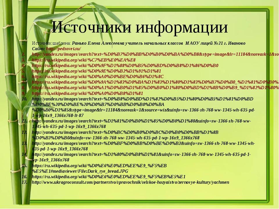 Источники информации Источник шаблона: Ранько Елена Алексеевна учитель началь...