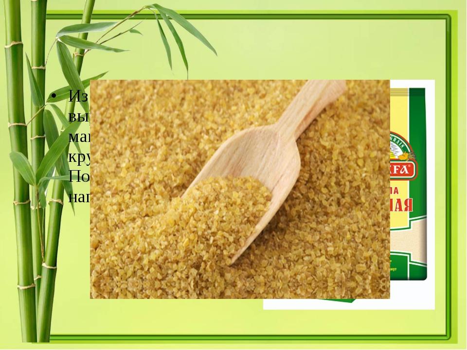 Из пшеницы вырабатывают крупу манную, полтавскую и крупу «Артек». Полтавская...
