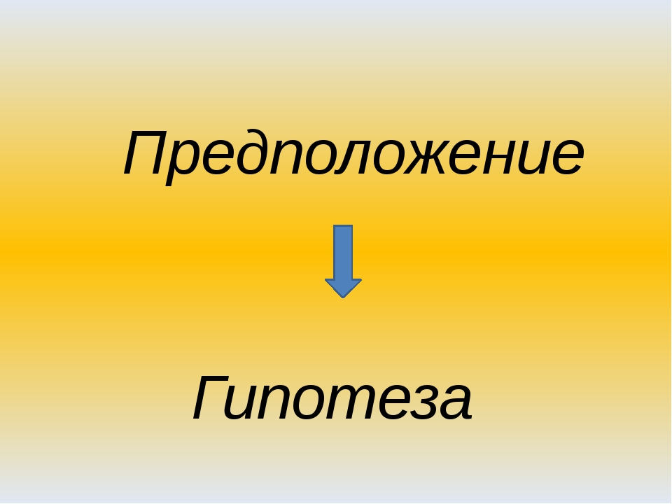 Предположение Гипотеза