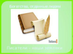 Богатства, отданные людям Писатели – наши земляки