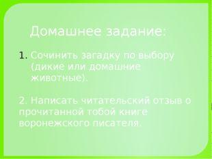 Домашнее задание: Сочинить загадку по выбору (дикие или домашние животные). 2