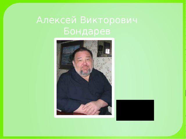 Алексей Викторович Бондарев