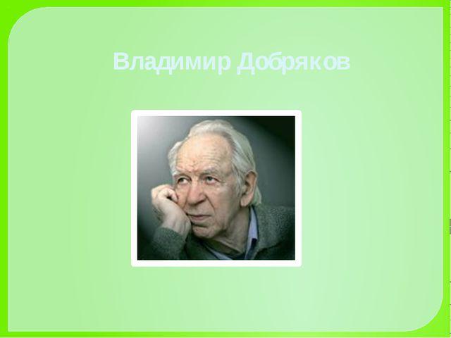 Владимир Добряков