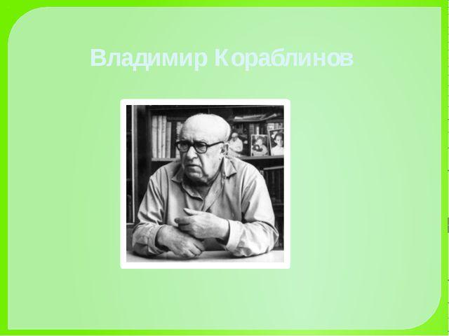 Владимир Кораблинов
