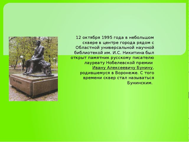 12 октября 1995 года в небольшом сквере в центре города рядом с Областной ун...