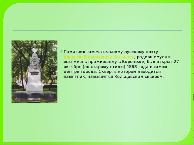 Памятник замечательному русскому поэтуАлексею Васильевичу Кольцову, родивше...