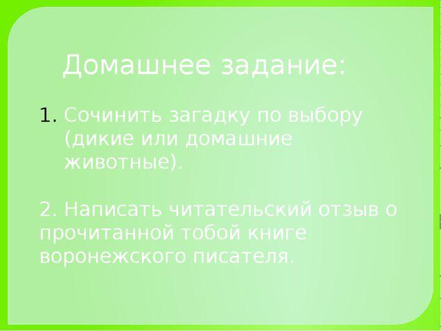 Домашнее задание: Сочинить загадку по выбору (дикие или домашние животные). 2...