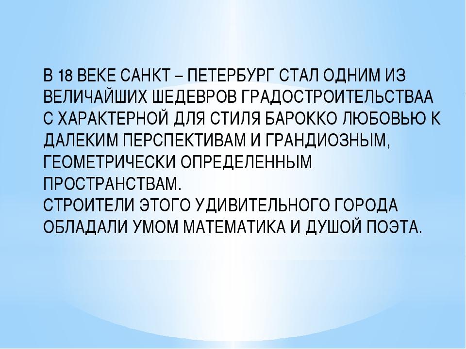 В 18 ВЕКЕ САНКТ – ПЕТЕРБУРГ СТАЛ ОДНИМ ИЗ ВЕЛИЧАЙШИХ ШЕДЕВРОВ ГРАДОСТРОИТЕЛЬС...