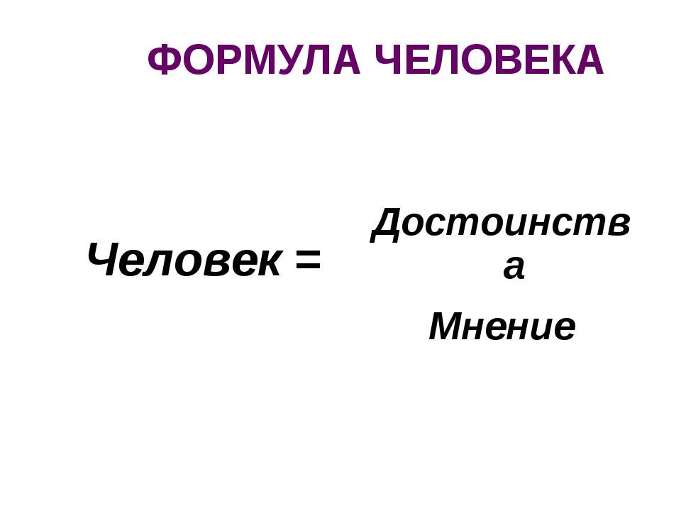 ФОРМУЛА ЧЕЛОВЕКА Человек =