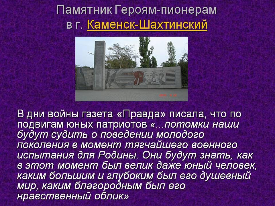 Памятник Героям-пионерам в г. Каменск-Шахтинский