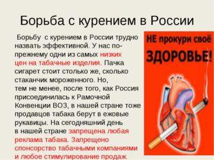 Борьба с курением в России Борьбу с курением в России трудно назвать эффекти