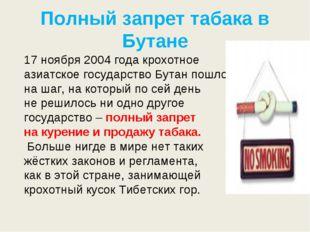 Полный запрет табака в Бутане 17 ноября 2004 года крохотное азиатское государ