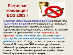 Рамочная конвенция ВОЗ 2003 г Всемирная Организация Здравоохранения разработа
