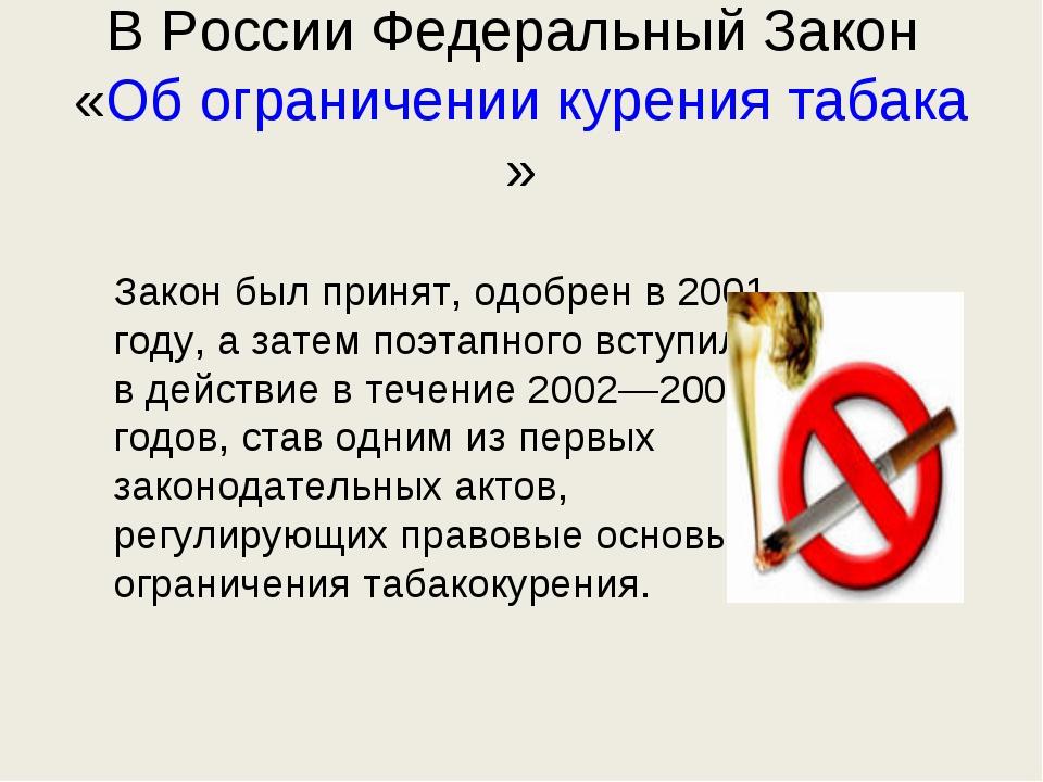 В России Федеральный Закон «Об ограничении курения табака» Закон былпринят,...