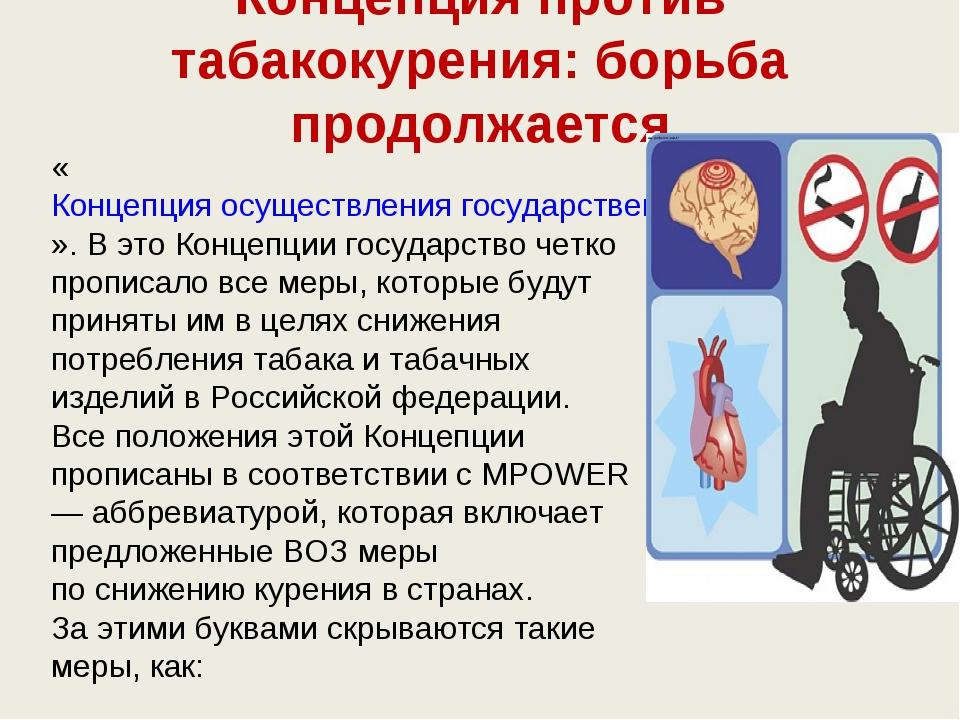 Концепция против табакокурения: борьба продолжается «Концепция осуществления...