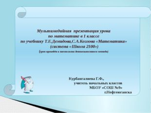 II этап. Актуализация знаний и фиксация затруднения в пробном действии Цель