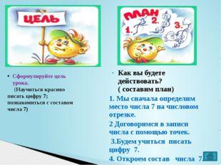 VIII этап Включение в систему знаний и повторение Цель: включение нового зна