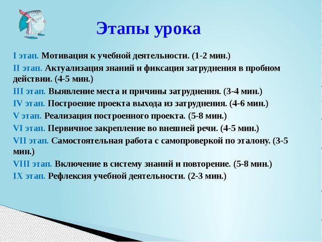 Этапы урока I этап. Мотивация к учебной деятельности. (1-2 мин.) II этап. Акт...