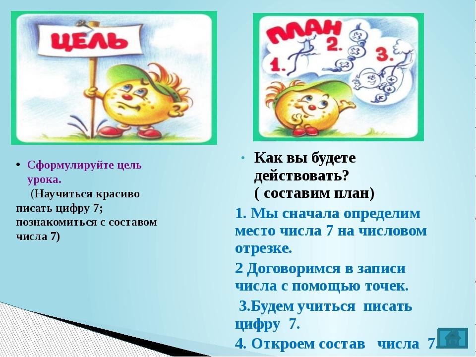 VIII этап Включение в систему знаний и повторение Цель: включение нового зна...