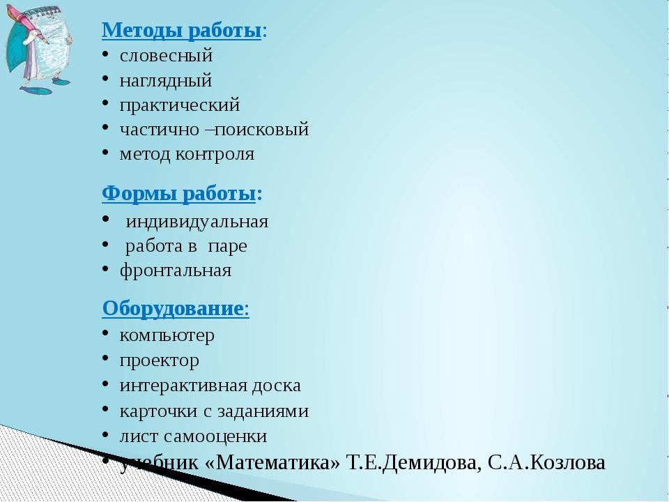 Методы работы: словесный наглядный практический частично –поисковый метод кон...