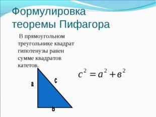 Формулировка теоремы Пифагора В прямоугольном треугольнике квадрат гипотенузы