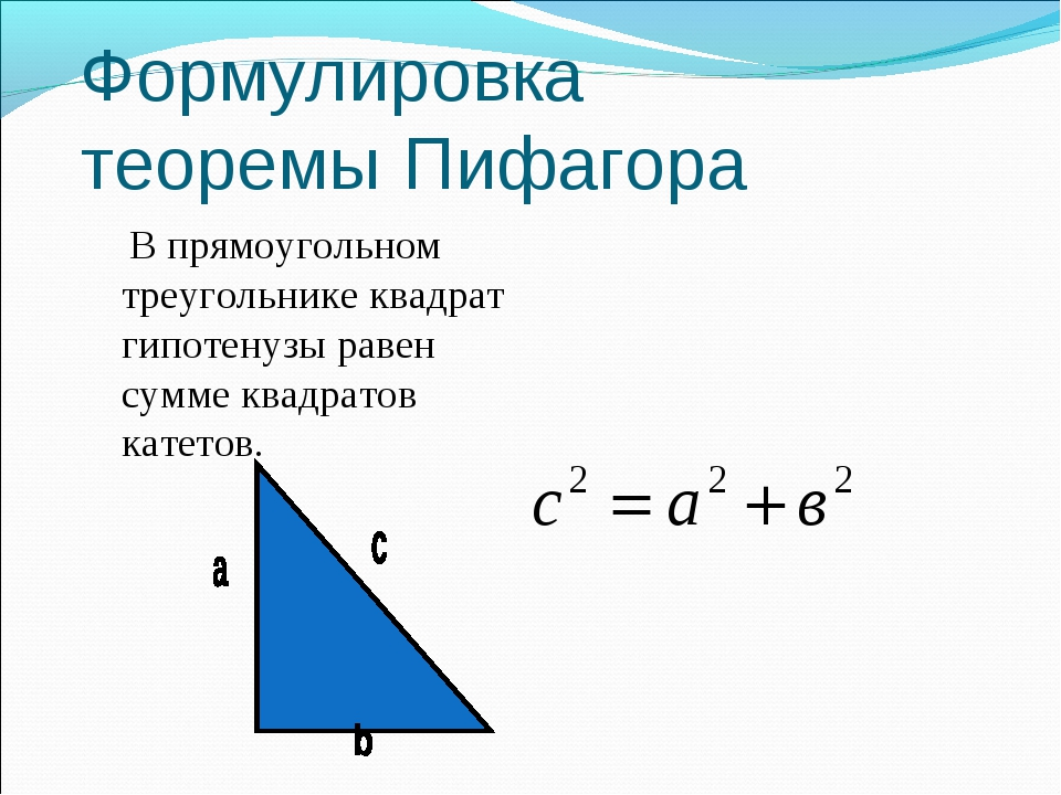 Формулировка теоремы Пифагора В прямоугольном треугольнике квадрат гипотенузы...