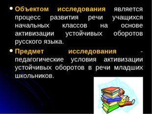 Объектом исследования является процесс развития речи учащихся начальных класс