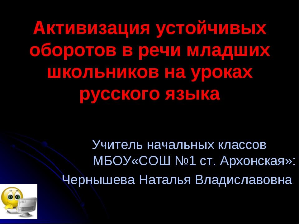 Активизация устойчивых оборотов в речи младших школьников на уроках русского...