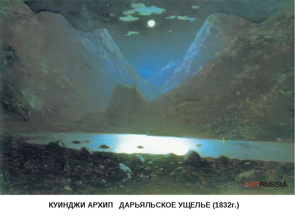 КУИНДЖИ АРХИП ДАРЬЯЛЬСКОЕ УЩЕЛЬЕ (1832г.)