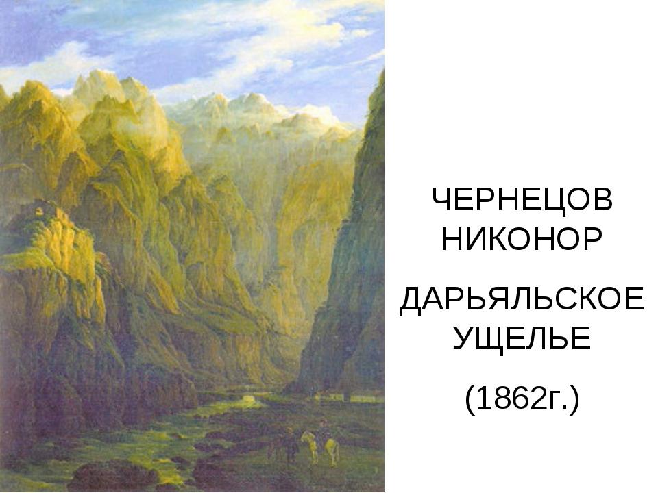 ЧЕРНЕЦОВ НИКОНОР ДАРЬЯЛЬСКОЕ УЩЕЛЬЕ (1862г.)