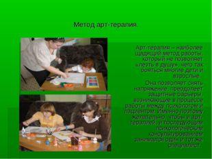 Метод арт-терапия. Арт-терапия – наиболее щадящий метод работы, который не по