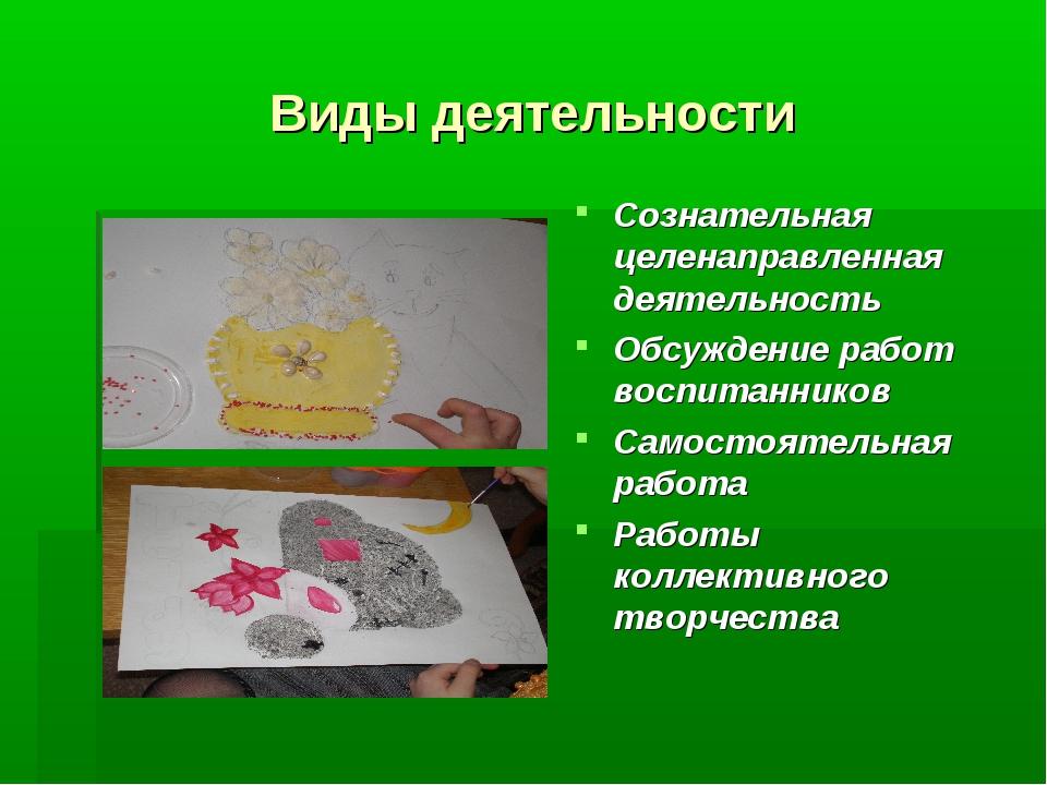 Виды деятельности Сознательная целенаправленная деятельность Обсуждение работ...