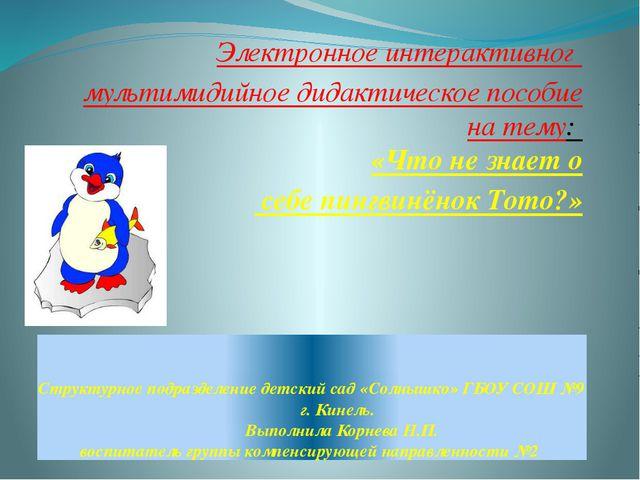 Структурное подразделение детский сад «Солнышко» ГБОУ СОШ №9 г. Кинель. Выпол...