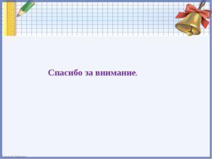 Спасибо за внимание. FokinaLida.75@mail.ru