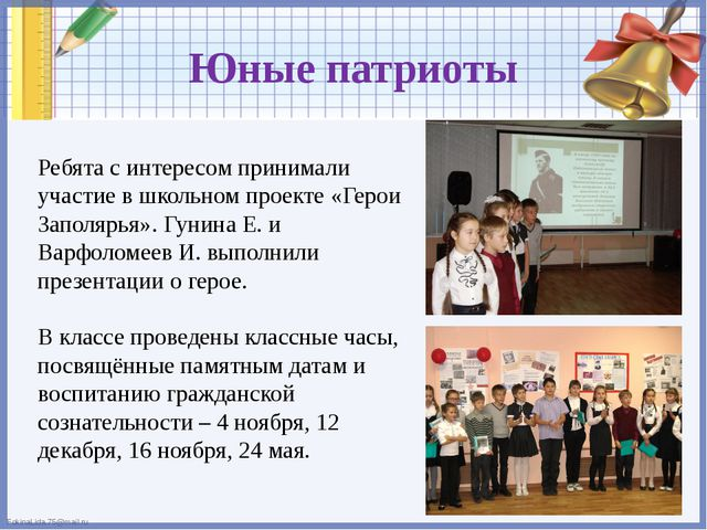Юные патриоты Ребята с интересом принимали участие в школьном проекте «Герои...