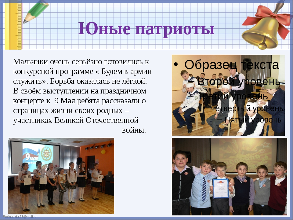 Мальчики очень серьёзно готовились к конкурсной программе « Будем в армии слу...