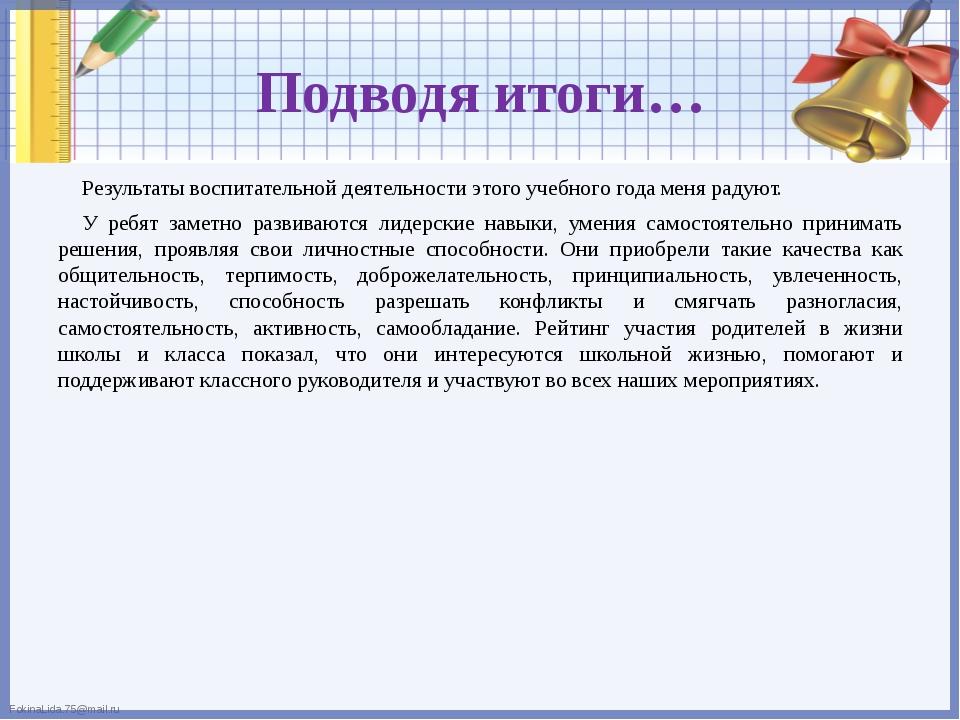 Подводя итоги… Результаты воспитательной деятельности этого учебного года м...