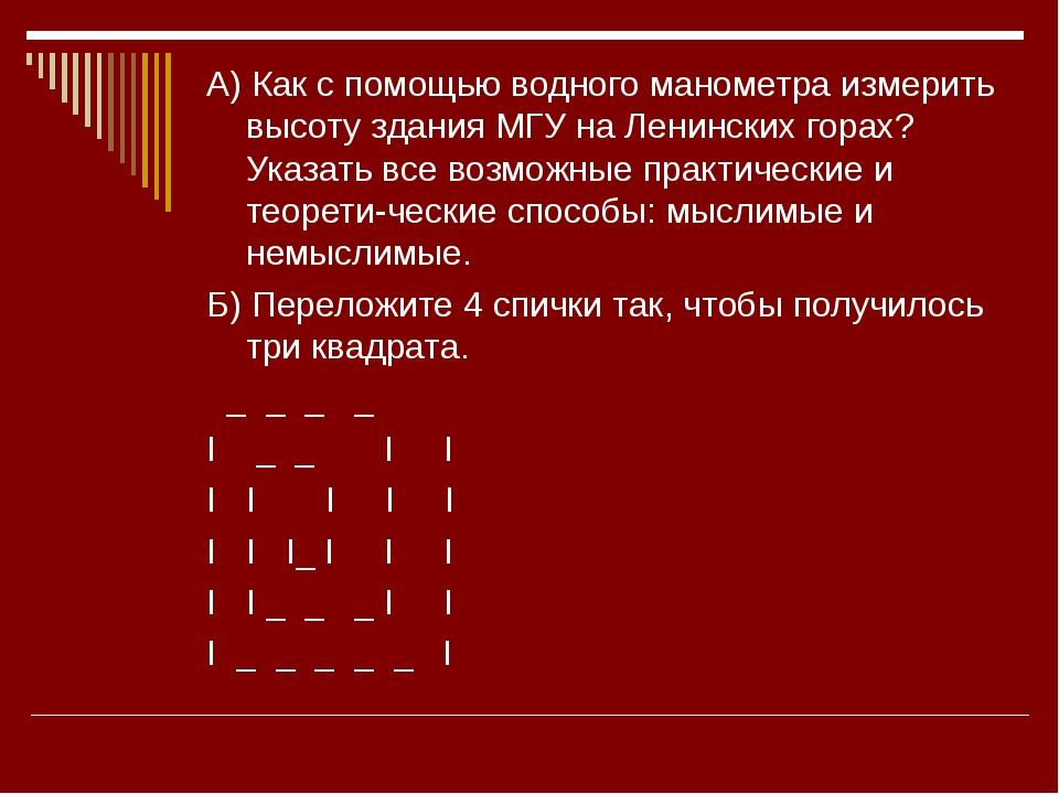 А) Как с помощью водного манометра измерить высоту здания МГУ на Ленинских го...