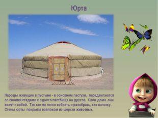 Юрта Народы живущие в пустыне - в основном пастухи, передвигаются со своими с