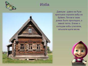 Изба Давным - давно на Руси крестьяне строили избы из брёвен. Летом в таких д
