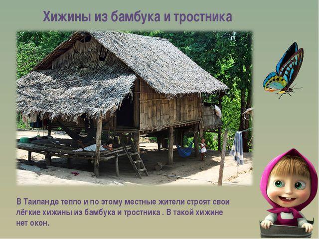 Хижины из бамбука и тростника В Таиланде тепло и по этому местные жители стро...
