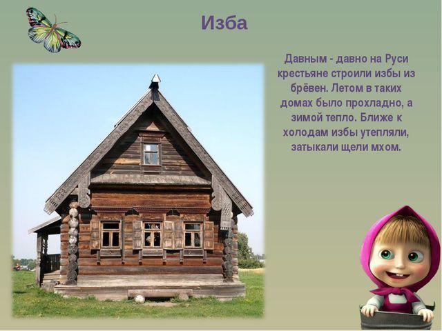Изба Давным - давно на Руси крестьяне строили избы из брёвен. Летом в таких д...