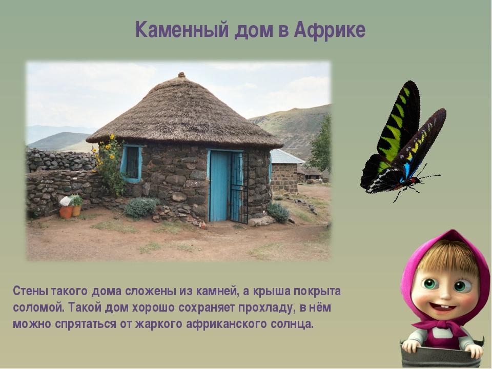 Каменный дом в Африке Стены такого дома сложены из камней, а крыша покрыта со...